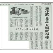 日経新聞(2017/10/31)