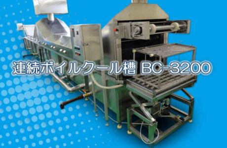 ボイルクール装置 BC-3200