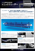 液体凍結装置 SBH12160カタログ