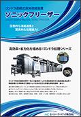 液体凍結装置 SF-1160Hカタログ