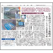 水産新聞(2016/09/05)