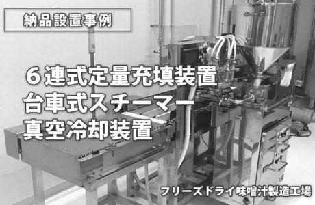 6連式定量充填機・台車式スチーマー・真空冷却機(納品事例)