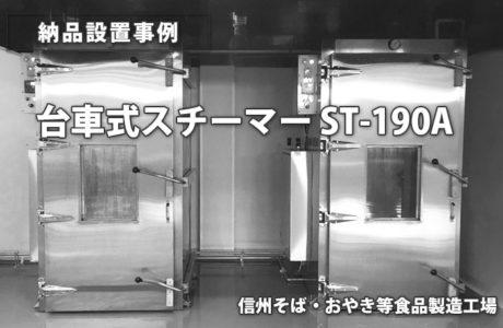 台車式スチーマー(納品事例)