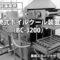 ゴンドラ連続式ボイルクール装置 BC-3200(納品事例)