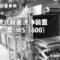 ゴンドラ連続式殺菌洗浄装置 WS-3600(納品事例)