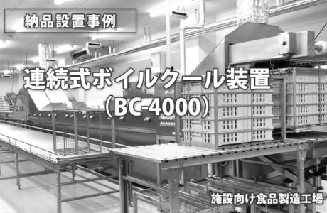 ゴンドラ連続式ボイルクール装置 BC-4000(納品事例)