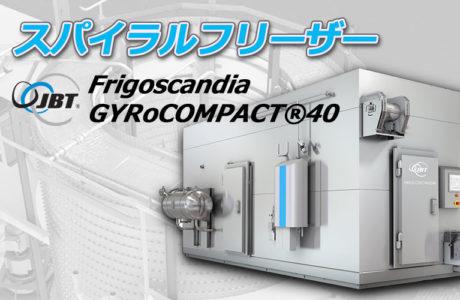 スパイラルフリーザー GYRoCOMPACT® 40